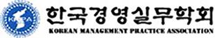한국경영실무학회